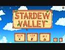 【StardewValley】田舎町で暮らそう【実況】 Part1