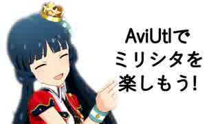 AviUtlでミリシタを楽しもう!【背景透過編