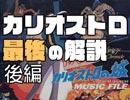 #222表 岡田斗司夫ゼミ これが生涯最後の『カリオストロの城』論!幻のクライマッ...