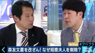 小藪千豊:籠池が言ったと言わず昭恵夫人が言ったような心象を与える野党と報道は汚い!