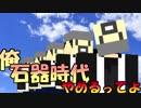 【実況】Minecraftをより現実的にしたらどうなるの?#5 石器時代編【TFCMOD】