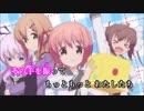 【ニコカラ】ne! ne! ne! 《スロウスタートOP》(On Vocal)