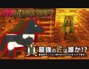【日刊Minecraft】真・最強の匠は誰か!?絶望的センス4人衆がMinecraftをカオス実況第十五話!