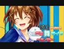 【maimai】ゼロから始めるmy舞ライフ 五ノ舞【MiLK】
