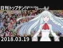 日刊トップテン!VOCALOID&something【日刊ぼかさん2018.03.19】