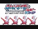 【4人旅】ポケモン ルビサファ383匹集めるまで終われない旅 Part34