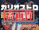 #222【高画質】これが生涯最後の『カリオストロの城』論!幻のクライマックスも再現!