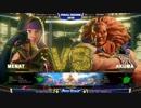 FinalRound2018 スト5AE GrandFinal Infiltration vs ときど part1