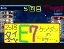 【艦これ】ほっぽちゃんを嫁艦にしたくて!パート143【イベント回】