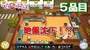 【Overcooked】仲間割れ注意!バタバタ料理ゲーム 5品目【電...