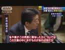 安倍総理「私や妻の関与ない」 森友学園決裁文書改ざんで野党追及