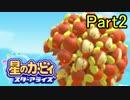 【実況】 星のカービィ スターアライズをポヨヨでゆるりと遊...