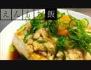 【料理】チンするだけ!豆腐の鶏ミンチぶっかけ【えんもち飯】