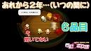 【Overcooked】仲間割れ注意!バタバタ料理ゲーム 6品目【電...