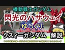 【閃光のハサウェイ】クスィーガンダム 解説 【ゆっくり解説】part1