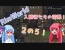 【RimWorld】入植者たちの苦難! *2-5*