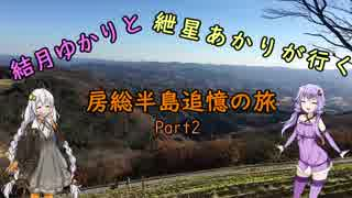 [VOICEROID旅行]結月ゆかりと紲星あかりが行く房総半島追憶の旅 Part2