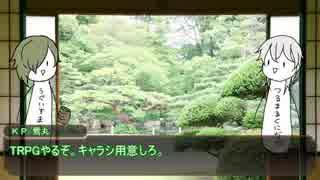 【刀剣CoC】ゆるい鳥太刀のオーマイスフレチーズケーキ【実卓リプレイ】