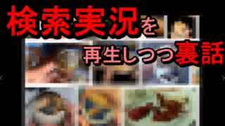 【悪魔ぶって】検索実況Ⅱその3の裏話【前編】