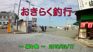【城ヶ島】 おきらく釣行 【20180317】