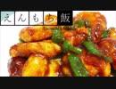 【料理】柔らか美味しい!鶏胸肉のケチャップソース和え【えんもち飯】