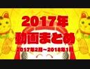 ニコマス自作動画まとめ('17年2月~'18年1月)
