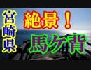 【観光スポット】宮崎県日向市『馬ケ背』