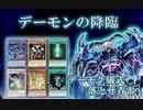 【遊戯王ADS】デーモンの降臨