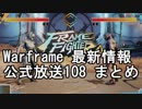 Warframe 3/17 最新情報 公式放送108まと