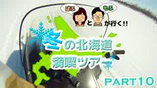 【ぱふもふが行く!】冬の北海道満喫ツア