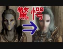 【Skyrim】MODで仕様変更!?超難易度と化したスカイリム♯1【...