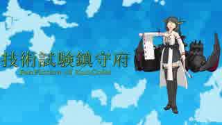 技術試験鎮守府 11 前編 【MMD艦これ】