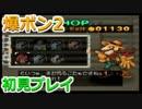 N64史上最強のラスボスに挑むために…爆ボン2を初見プレイ! part2