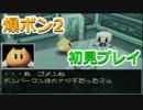 N64史上最強のラスボスに挑むために…爆ボン2を初見プレイ! part3