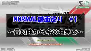 [beatmania IIDX]NORMAL譜面巡り #1
