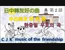 日中韓友好の曲‐第2話『中日韓友好的歌曲』『한중일 우호의 곡』CJK music of the friendship