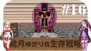 【Minecraft】結月ゆかりの生存戦略 #16