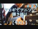 アコギでアニソン弾き語り!!【その1】 ゆるキャン△OP-『Shin...