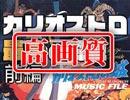 #221【高画質】ルパン三世は二度殺されている!?『ルパン殺人事件 真犯人は宮崎駿!