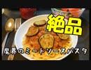 【簡単調理】生パスタと絶品ミートソース【魔界飯】