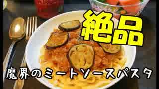 【簡単調理】生パスタと絶品ミートソース