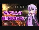 【Stellaris】ゆかりさんの銀河殲滅日記part2【結月ゆかり実況】