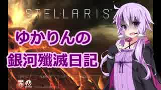 【Stellaris】ゆかりさんの銀河殲滅日記pa