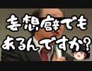 【ゆっくり保守】ゲンダイ「ポスト安倍は志位和夫もなくはない!」