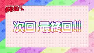 おそ松さん二期【最終回予告】