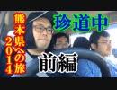 【珍道中】熊本県への旅2014(前編)