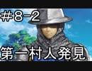 【実況】落ちこぼれ魔術師と7つの特異点【Fate/GrandOrder】8日目 part2