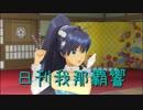 日刊 我那覇響 第1653号 「GO MY WAY!! 」 【ソロ】