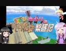 【ラクガキ王国】ゆかりのラクガキ繁盛記第01話