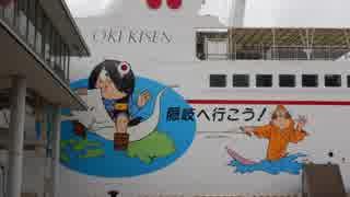 【ゆっくり】徒歩で日本一周part253【隠岐
